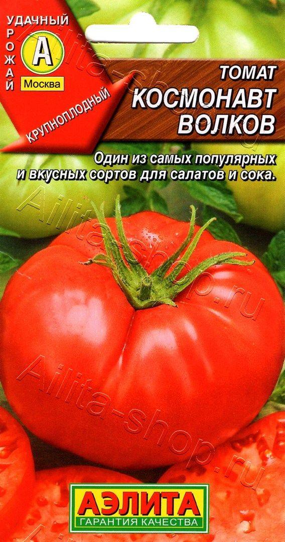 Томат Космонавт Волков 0,1г, семена   Купить в интернет магазине Аэлита