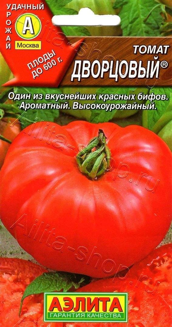 Томат Дворцовый 0,2г, семена | Купить в интернет магазине Аэлита